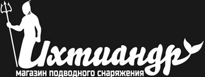 """Магазин  подводного снаряжения """"Ихтиандр""""  г. Одесса"""